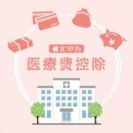 妊娠出産費用で医療費控除の手続きの確定申告の方法